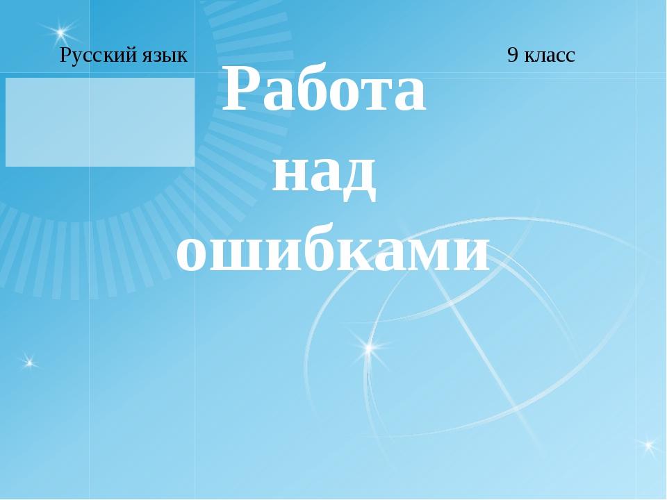Работа над ошибками Русский язык 9 класс