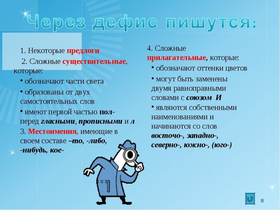 1. Некоторые предлоги 2. Сложные существительные, которые: обозначают части с...