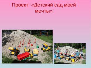 Проект: «Детский сад моей мечты»