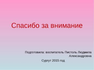 Спасибо за внимание Подготовила: воспитатель Пистоль Людмила Александровна Су