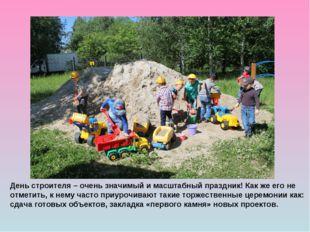 День строителя – очень значимый и масштабный праздник! Как же его не отметить