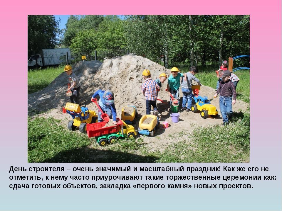 День строителя – очень значимый и масштабный праздник! Как же его не отметить...