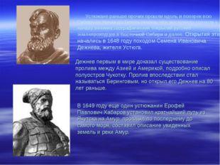Устюжане раньше прочих прошли вдоль и поперек всю Сибирь от Урала до Тихого о