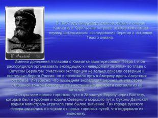 В 1697 году Владимир Атласов открыл и описал Камчатку и Курильские острова, о