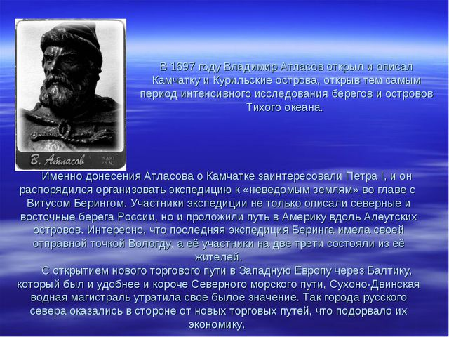 В 1697 году Владимир Атласов открыл и описал Камчатку и Курильские острова, о...