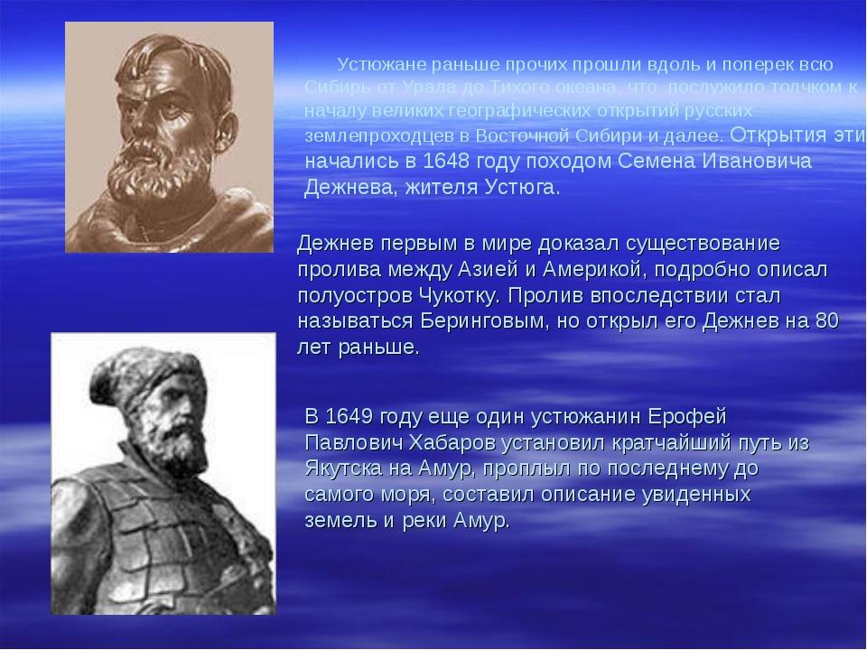 Устюжане раньше прочих прошли вдоль и поперек всю Сибирь от Урала до Тихого о...