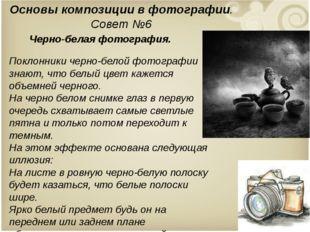 Основы композиции в фотографии. Совет №6 Черно-белая фотография. Поклонники ч