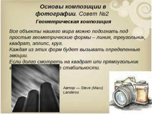 Основы композиции в фотографии. Совет №2 Геометрическая композиция Все объек