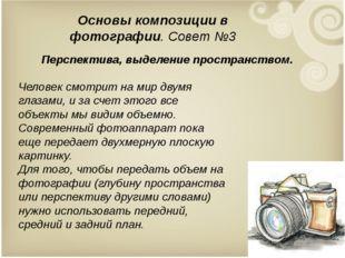 Основы композиции в фотографии. Совет №3 Перспектива, выделение пространством