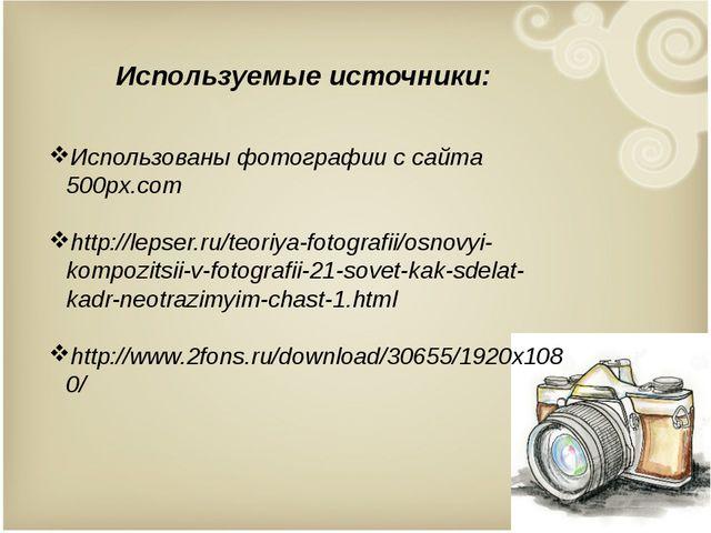 Использованы фотографии с сайта 500px.com http://lepser.ru/teoriya-fotografii...