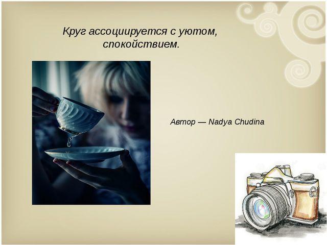 Круг ассоциируется с уютом, спокойствием. Автор — Nadya Chudina