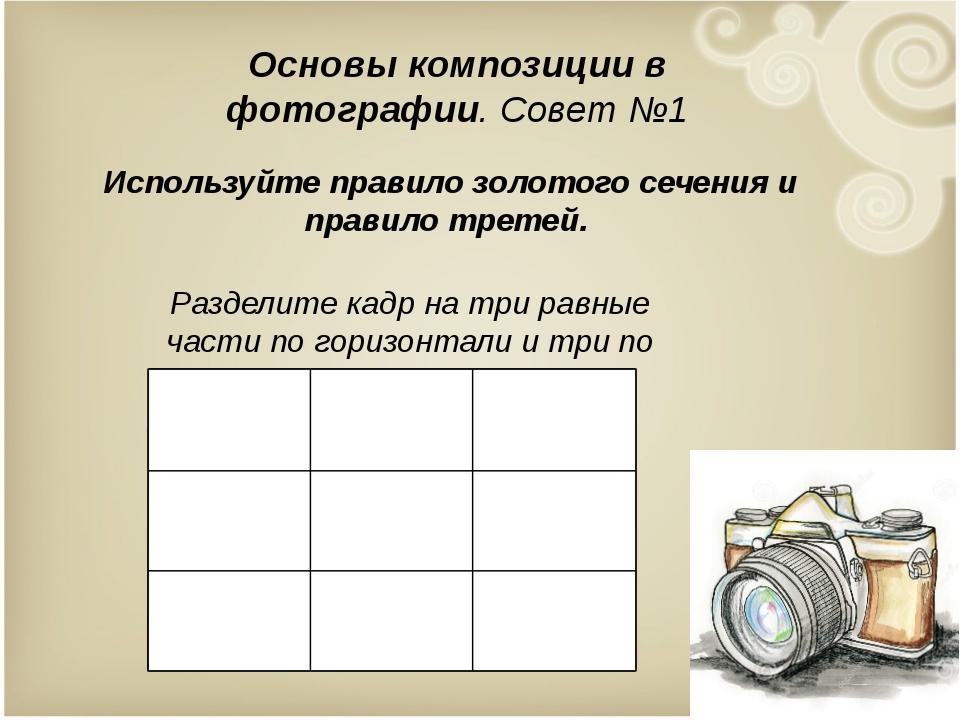 Основы композиции в фотографии. Совет №1 Используйте правило золотого сечени...