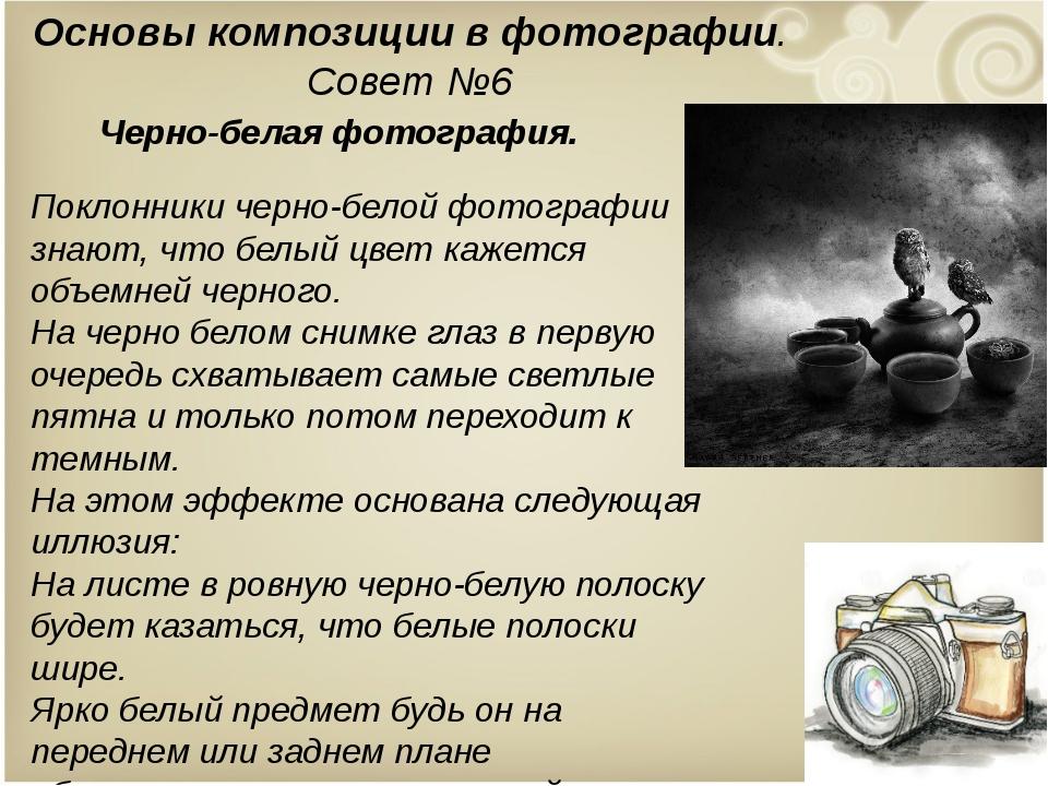 Основы композиции в фотографии. Совет №6 Черно-белая фотография. Поклонники ч...