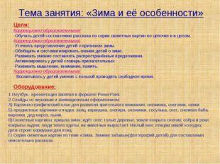 Тема занятия: «Зима и её особенности» Цели: Коррекционно-образовательная: -Об