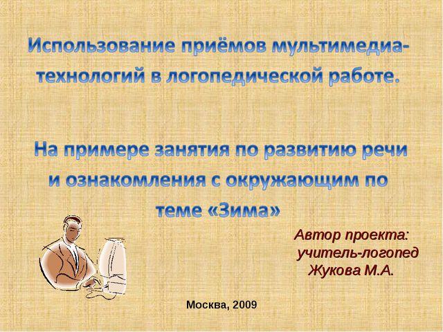Автор проекта: учитель-логопед Жукова М.А. Москва, 2009
