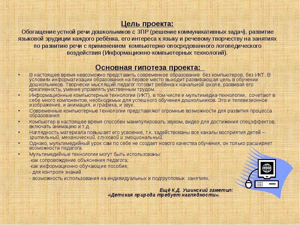 Цель проекта: Обогащение устной речи дошкольников с ЗПР (решение коммуникатив...