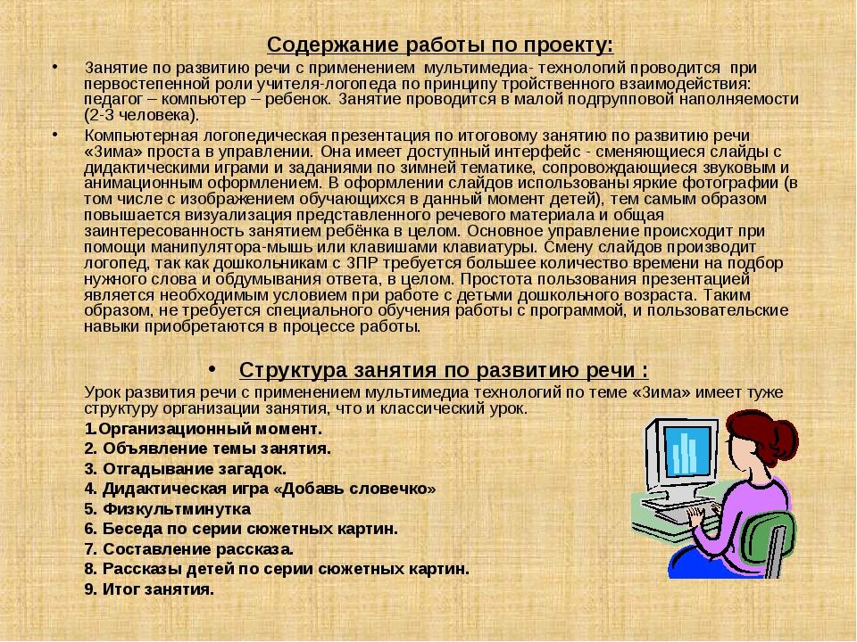 Содержание работы по проекту: Занятие по развитию речи с применением мультим...