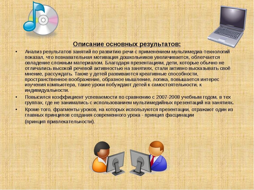 Описание основных результатов: Анализ результатов занятий по развитию речи с...