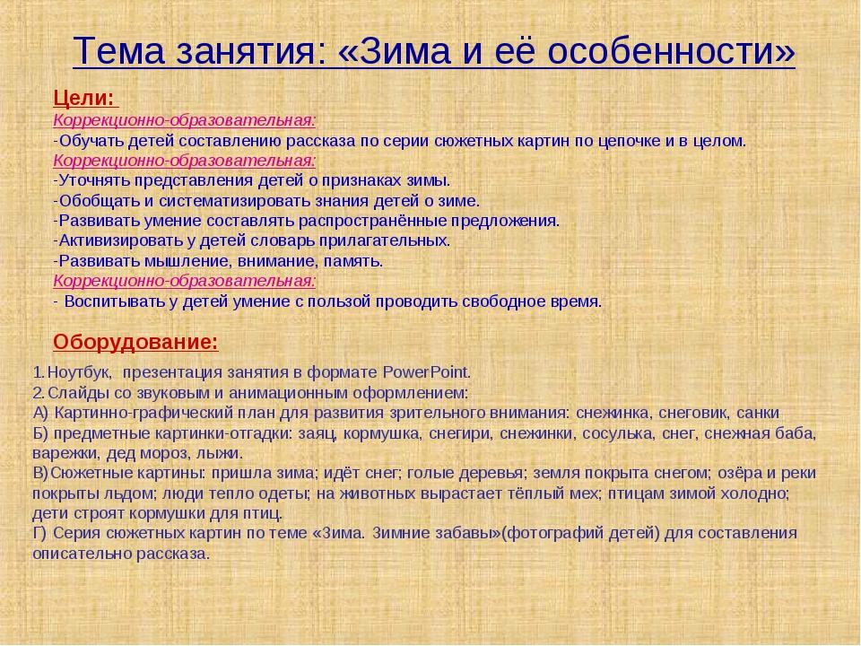 Тема занятия: «Зима и её особенности» Цели: Коррекционно-образовательная: -Об...