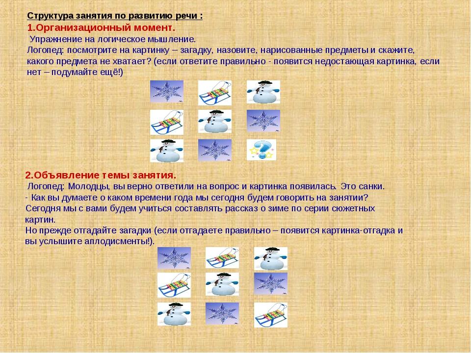 Структура занятия по развитию речи : 1.Организационный момент. Упражнение на...