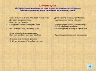 5. Физминутка. Дети имитируют движения по ходу чтения логопедом стихотворения