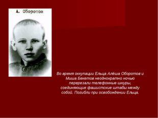 Во время оккупации Ельца Алёша Оборотов и Миша Бекетов неоднократно ночью пер