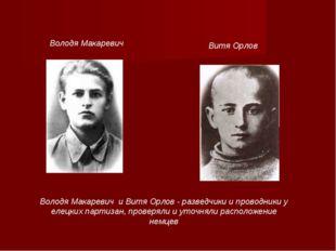Володя Макаревич Витя Орлов Володя Макаревич и Витя Орлов - разведчики и пров
