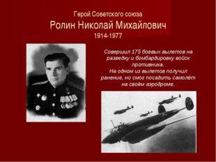 Герой Советского союза Ролин Николай Михайлович 1914-1977 Совершил 175 боевы