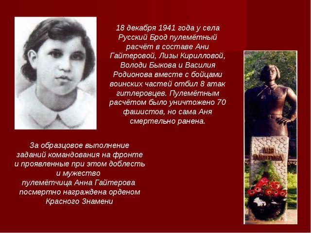 18 декабря 1941 года у села Русский Брод пулемётный расчёт в составе Ани Гайт...