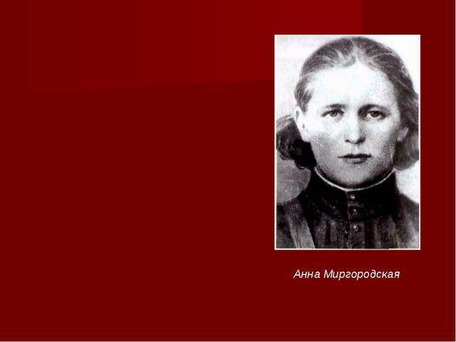 Анна Миргородская