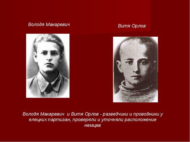 Володя Макаревич Витя Орлов Володя Макаревич и Витя Орлов - разведчики и пров...
