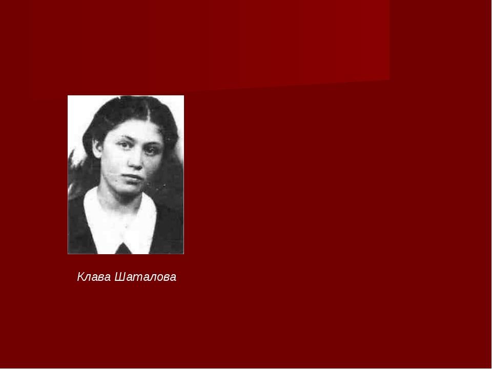 Клава Шаталова