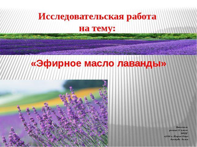 Исследовательская работа на тему: «Эфирное масло лаванды» Выполнила ученица 1...