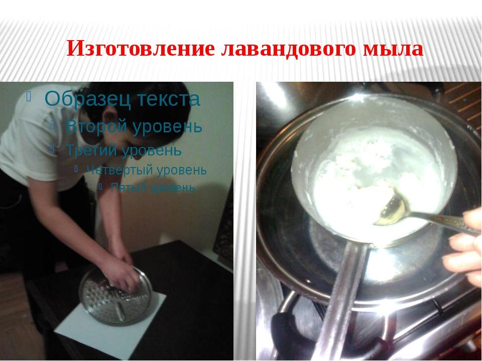 Изготовление лавандового мыла