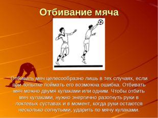 Отбивание мяча Отбивать мяч целесообразно лишь в тех случаях, если при попытк