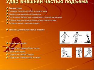 Удар внешней частью подъема Техника удара Поставить опорную ногу сбоку и сзад