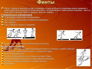 Финты Финты – обманное движение ногами и туловищем, которые футболисты, владе