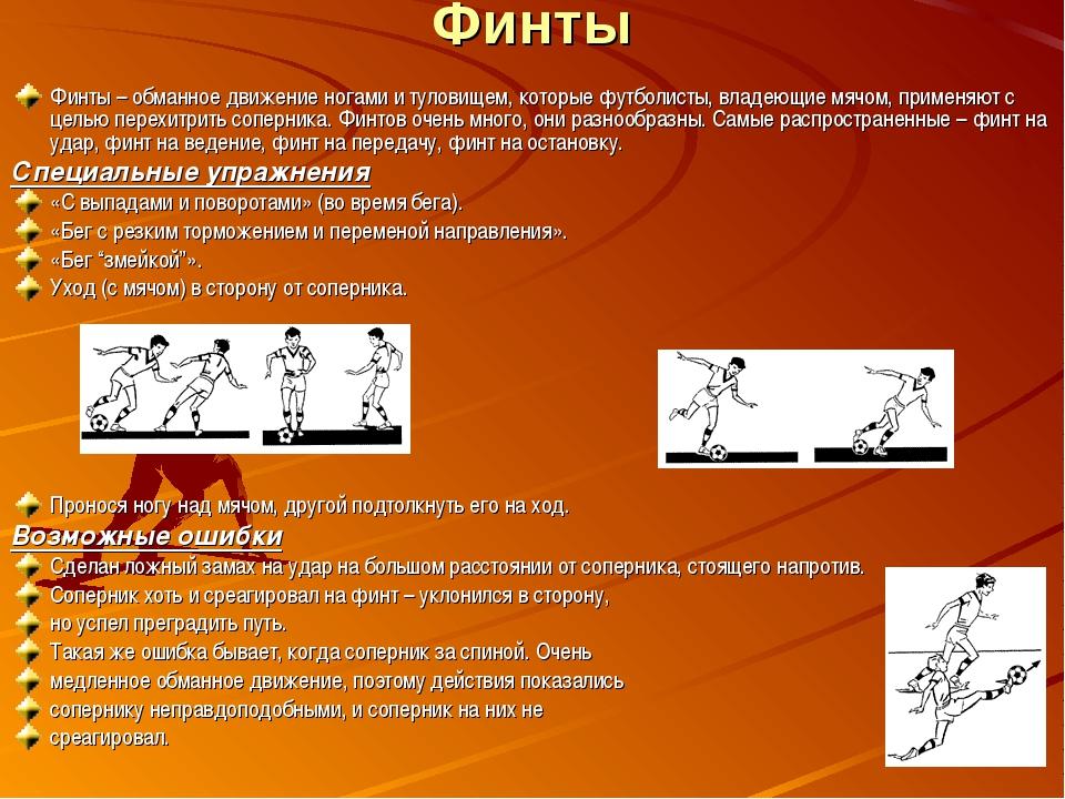 Финты Финты – обманное движение ногами и туловищем, которые футболисты, владе...