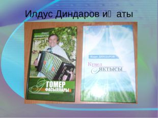 Илдус Диндаров иҗаты
