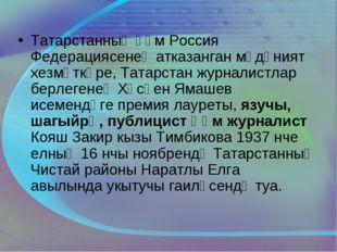 Татарстанның һәм Россия Федерациясенең атказанган мәдәният хезмәткәре, Татарс