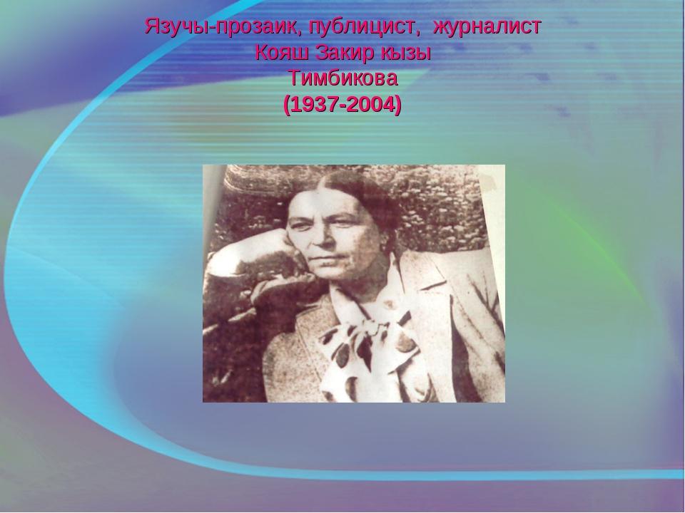 Язучы-прозаик, публицист, журналист Кояш Закир кызы Тимбикова (1937-2004)