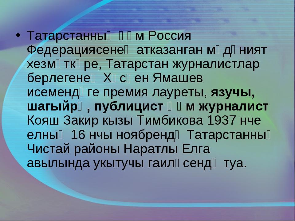 Татарстанның һәм Россия Федерациясенең атказанган мәдәният хезмәткәре, Татарс...