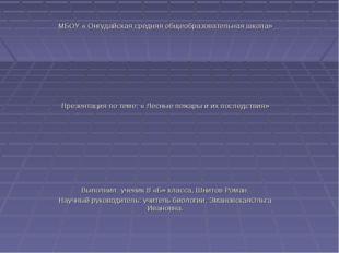 МБОУ « Онгудайская средняя общеобразовательная школа» Презентация по теме: «
