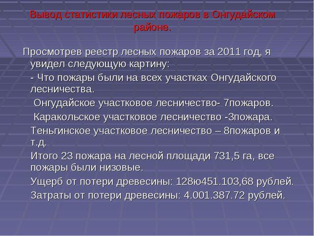 Вывод статистики лесных пожаров в Онгудайском районе. Просмотрев реестр лесны...