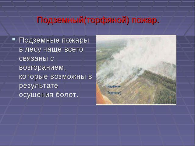 Подземный(торфяной) пожар. Подземные пожары в лесу чаще всего связаны с возго...