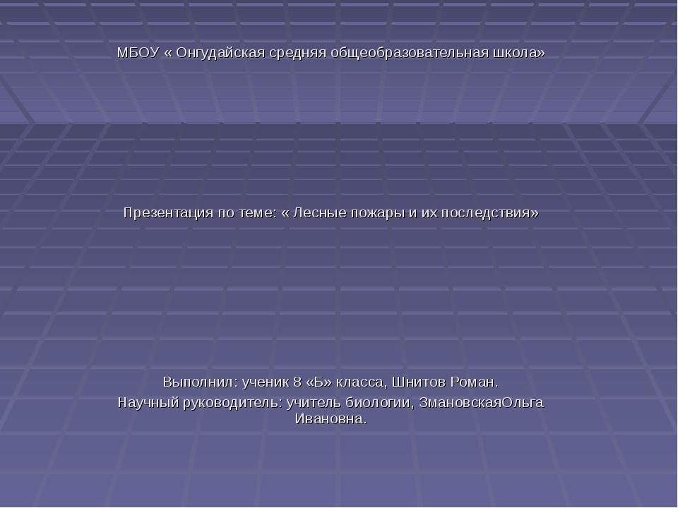 МБОУ « Онгудайская средняя общеобразовательная школа» Презентация по теме: «...