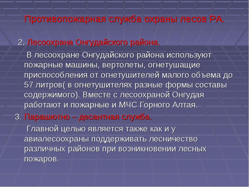 Противопожарная служба охраны лесов РА. 2. Лесоохрана Онгудайского района. В...