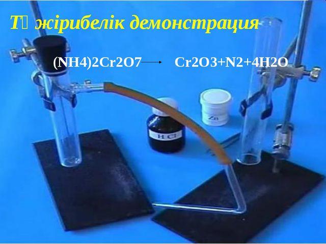 (NH4)2Cr2O7 Cr2O3+N2+4H2O Тәжірибелік демонстрация