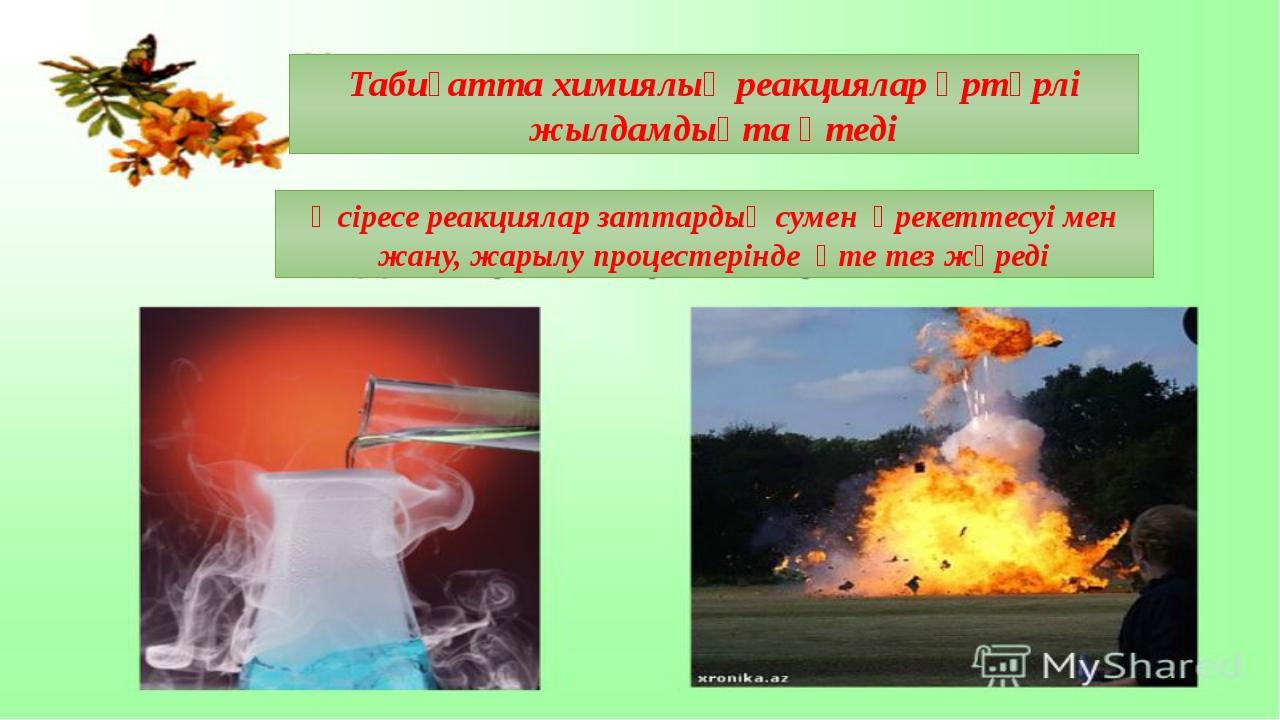 Табиғатта химиялық реакциялар әртүрлі жылдамдықта өтеді Әсіресе реакциялар за...