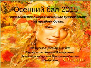 Отправляемся в необыкновенное путешествие – на праздник Осени. Экскурсовод: